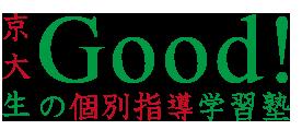 京大生の個別指導学習塾Good!