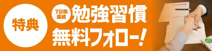 特典「7日間勉強習慣」無料フォロー!